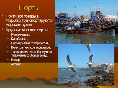 Порты Почти все товары в Марокко транспортируются морским путем. Крупные морс...