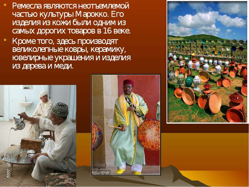Ремесла являются неотъемлемой частью культуры Марокко. Его изделия из кожи бы...