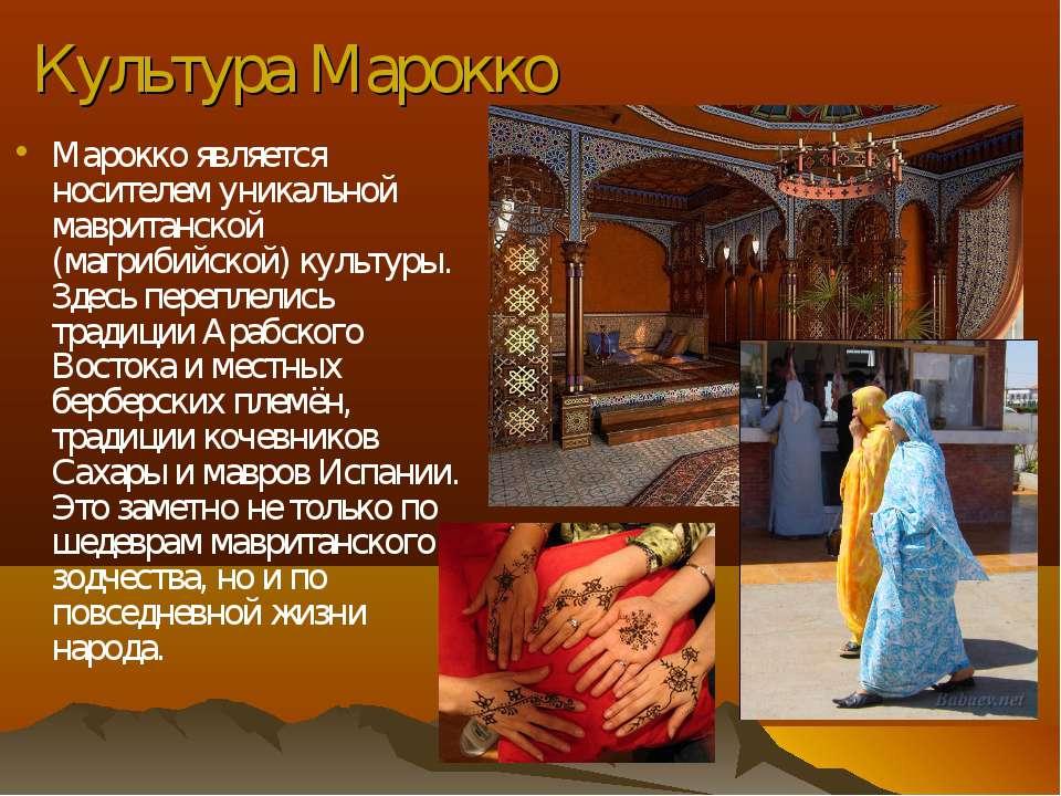 Марокко является носителем уникальной мавританской (магрибийской) культуры. З...
