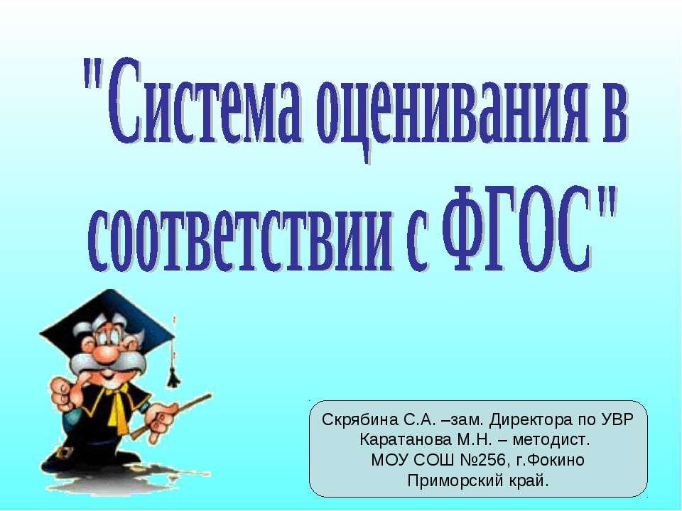 Скрябина С.А. –зам. Директора по УВР Каратанова М.Н. – методист. МОУ СОШ №256...