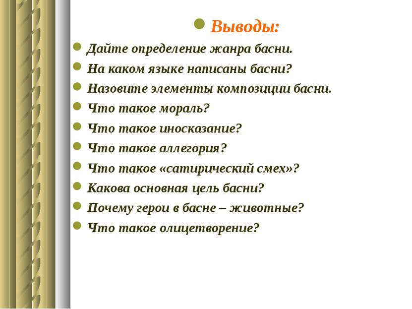 Выводы: Дайте определение жанра басни. На каком языке написаны басни? Назовит...