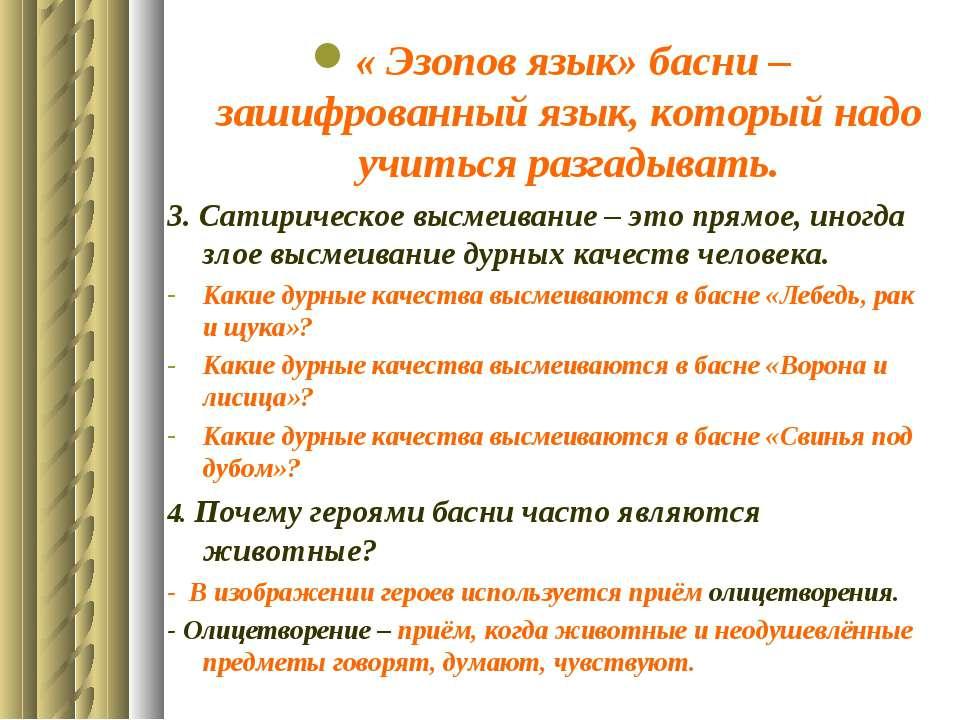 « Эзопов язык» басни – зашифрованный язык, который надо учиться разгадывать. ...