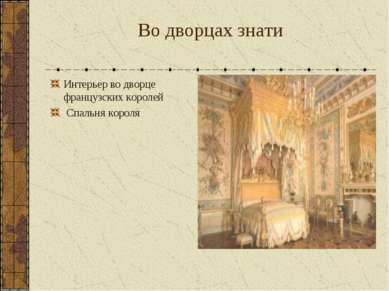 Во дворцах знати Интерьер во дворце французских королей Спальня короля
