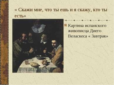 « Скажи мне, что ты ешь и я скажу, кто ты есть» Картина испанского живописца ...