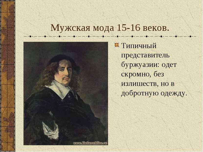 Мужская мода 15-16 веков. Типичный представитель буржуазии: одет скромно, без...