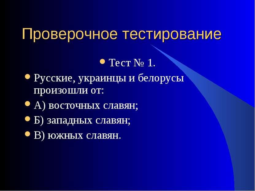 Проверочное тестирование Тест № 1. Русские, украинцы и белорусы произошли от:...