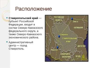 Расположение Ставропольский край— субъект Российской Федерации, входит в сос...