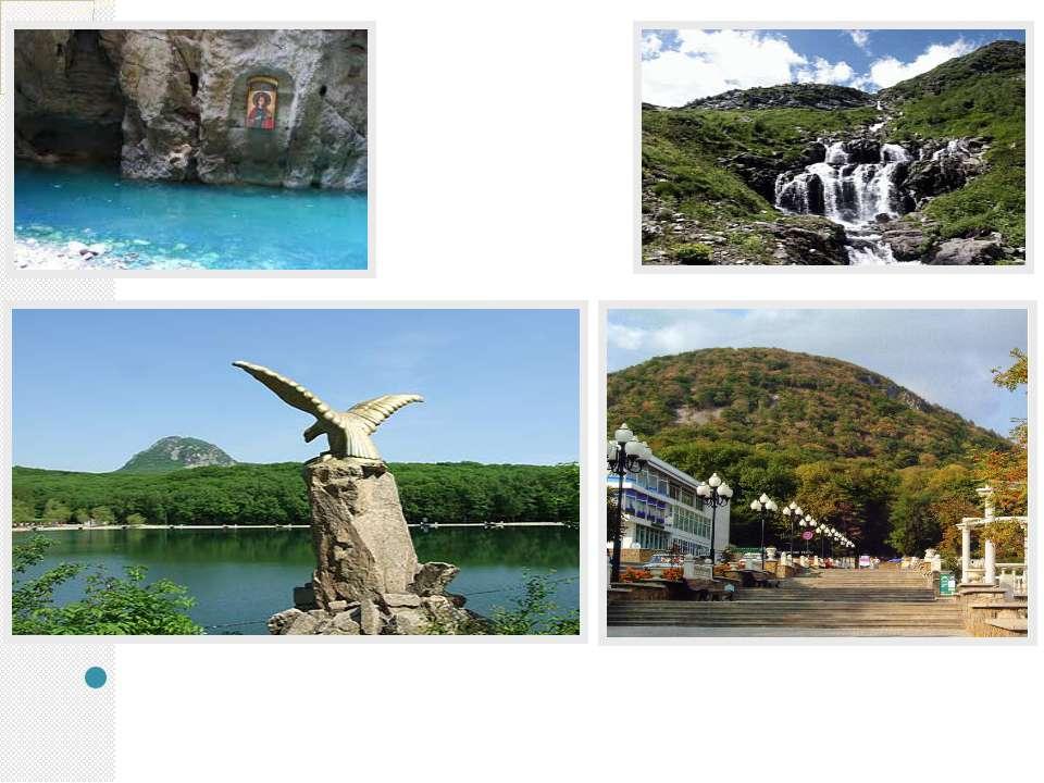 Курорты Кавказские Минеральные Воды