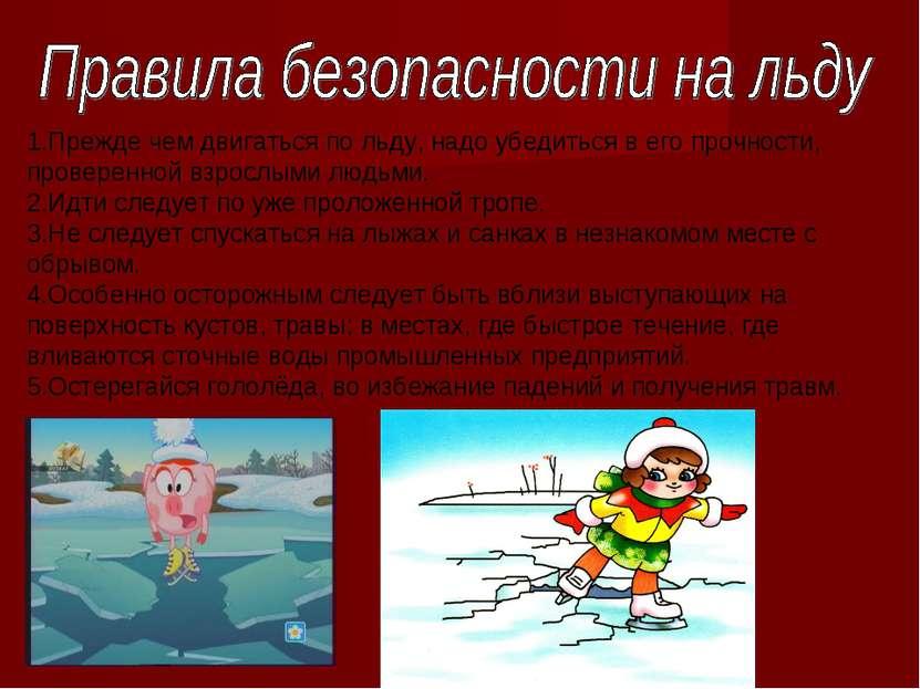 1.Прежде чем двигаться по льду, надо убедиться в его прочности, проверенной в...
