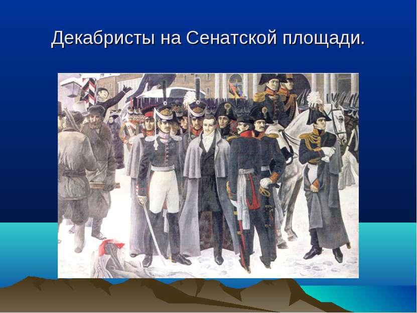 Декабристы на Сенатской площади.