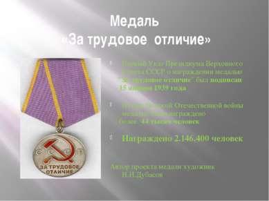 Медаль «За трудовое отличие» Первый Указ Президиума Верховного Совета СССР о ...