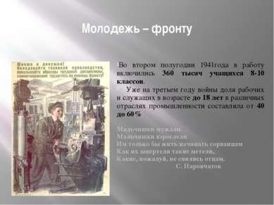 Молодежь – фронту Во втором полугодии 1941года в работу включились 360 тысяч ...