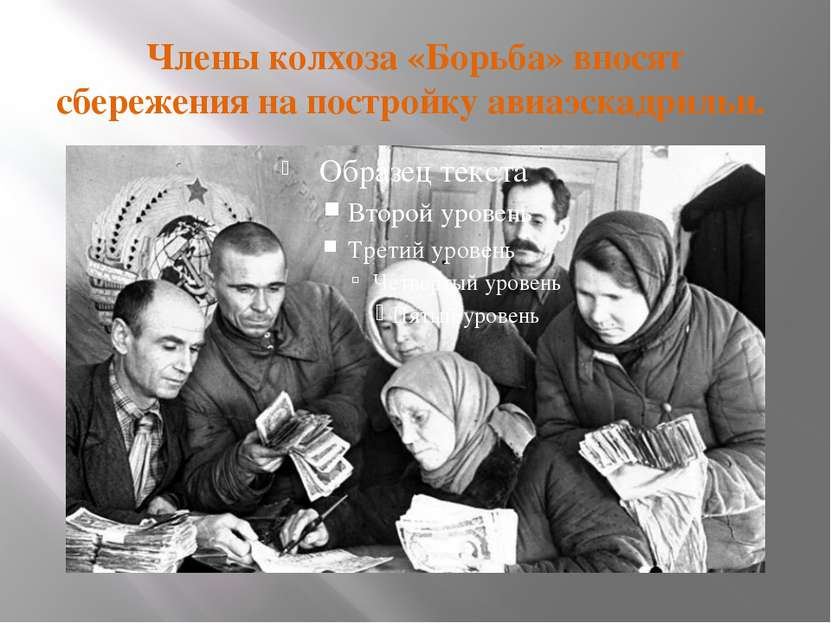 Члены колхоза «Борьба» вносят сбережения на постройку авиаэскадрильи.