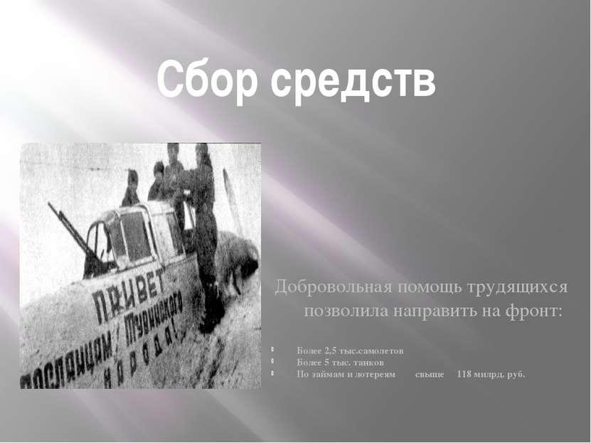 Сбор средств Добровольная помощь трудящихся позволила направить на фронт: Бол...