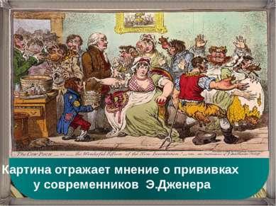 Картина отражает мнение о прививках у современников Э.Дженера