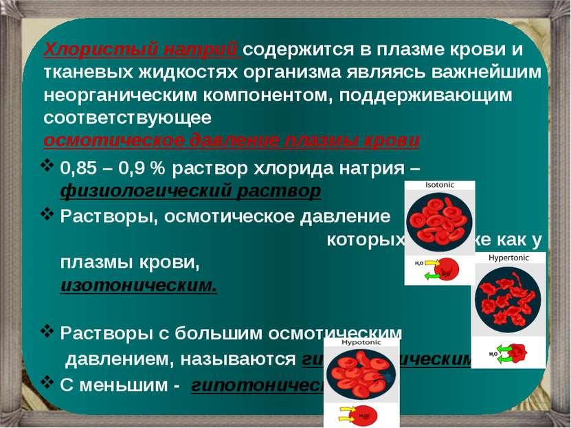 0,85 – 0,9 % раствор хлорида натрия – физиологический раствор Растворы, осмот...