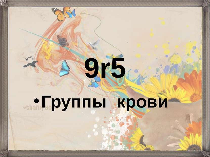9r5 Группы крови