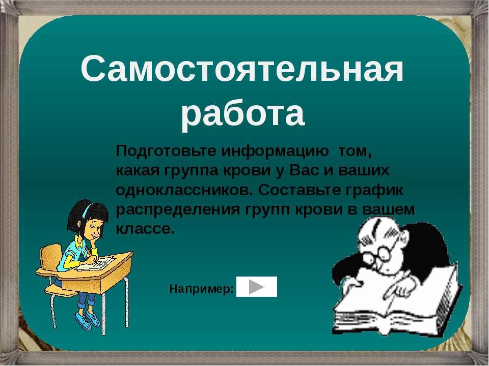 Самостоятельная работа Подготовьте информацию том, какая группа крови у Вас и...