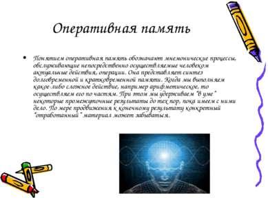 Оперативная память Понятием оперативная память обозначают мнемонические проце...