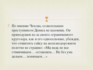 По мнению Чехова, сознательным преступником Дениса не назовешь. Он прямодушен...
