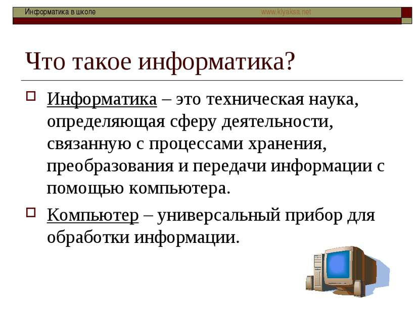Что такое информатика? Информатика – это техническая наука, определяющая сфер...