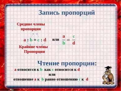 Запись пропорций a : b = c : d или Средние члены пропорции Крайние члены Проп...