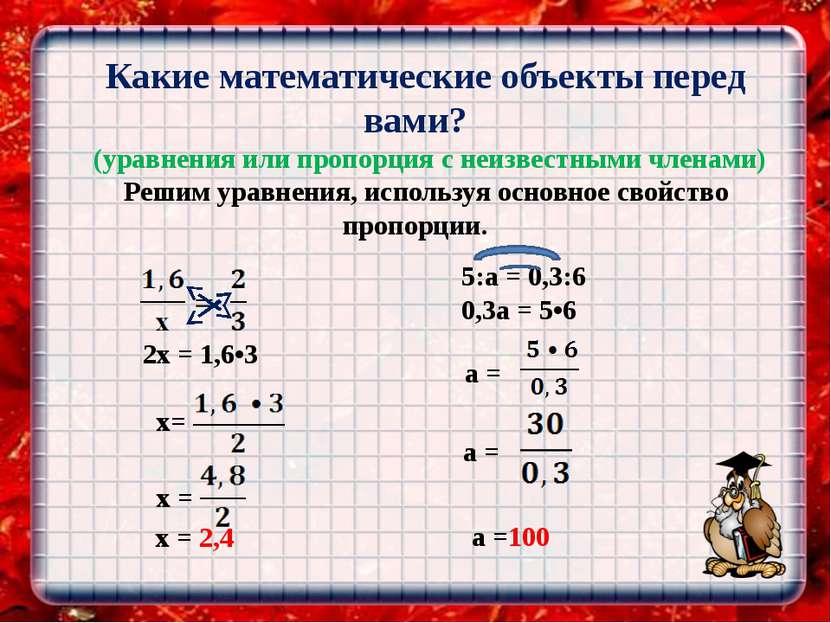 Какие математические объекты перед вами? (уравнения или пропорция с неизвестн...