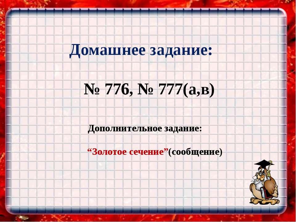 """Домашнее задание: № 776, № 777(а,в) Дополнительное задание: """"Золотое сечение""""..."""