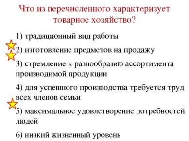 Что из перечисленного характеризует товарное хозяйство? 1) традиционный вид р...