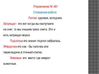 Упражнение № 451 Словарная работа: Лютая- суровая, холодная. Затрещал - это в...
