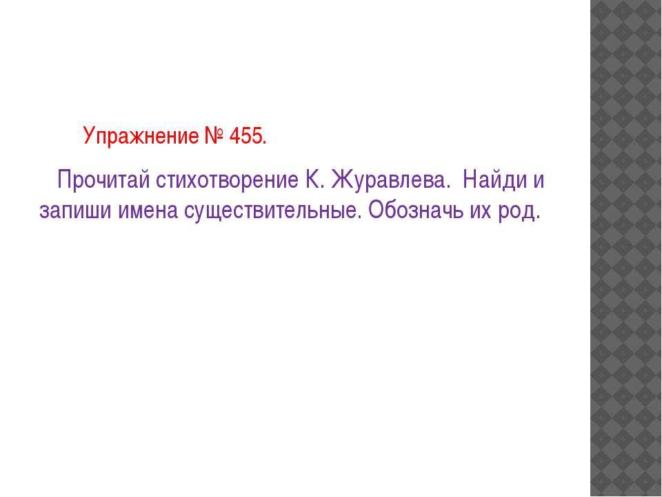 Упражнение № 455. Прочитай стихотворение К. Журавлева. Найди и запиши имена с...