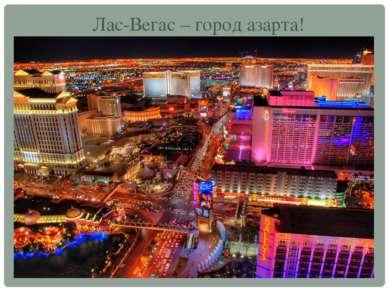 Лас-Вегас – город азарта!