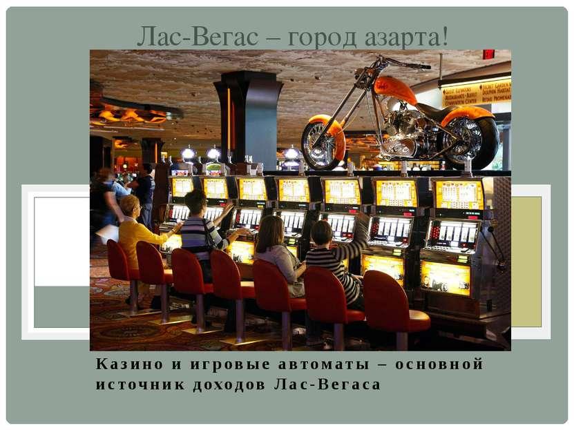 Казино и игровые автоматы – основной источник доходов Лас-Вегаса Лас-Вегас – ...