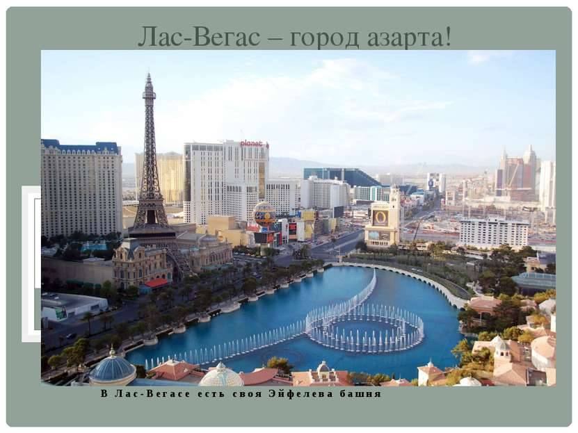 В Лас-Вегасе есть своя Эйфелева башня Лас-Вегас – город азарта!