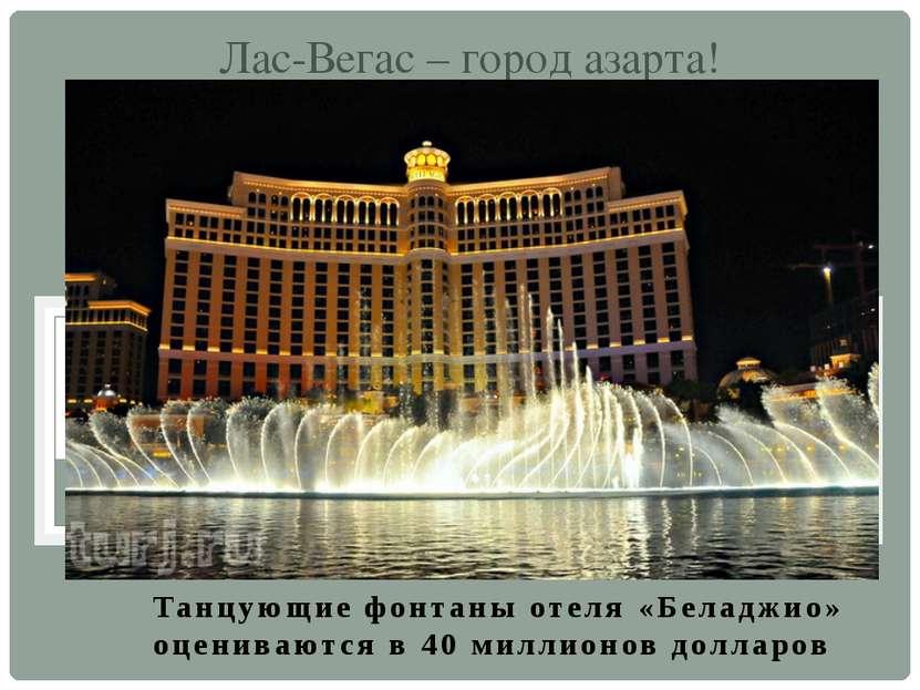 Танцующие фонтаны отеля «Беладжио» оцениваются в 40 миллионов долларов Лас-Ве...