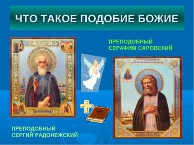 ЧТО ТАКОЕ ПОДОБИЕ БОЖИЕ ПРЕПОДОБНЫЙ СЕРАФИМ САРОВСКИЙ ПРЕПОДОБНЫЙ СЕРГИЙ РАДО...