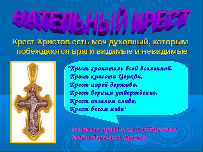 Крест Христов есть меч духовный, которым побеждаются враги видимые и невидимы...