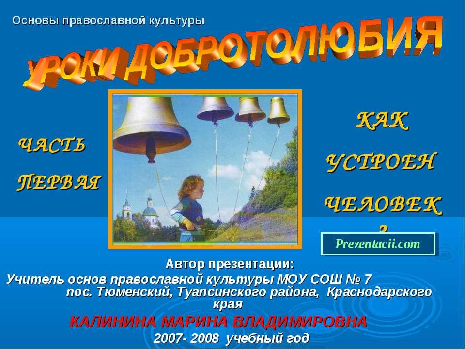 Основы православной культуры Автор презентации: Учитель основ православной ку...
