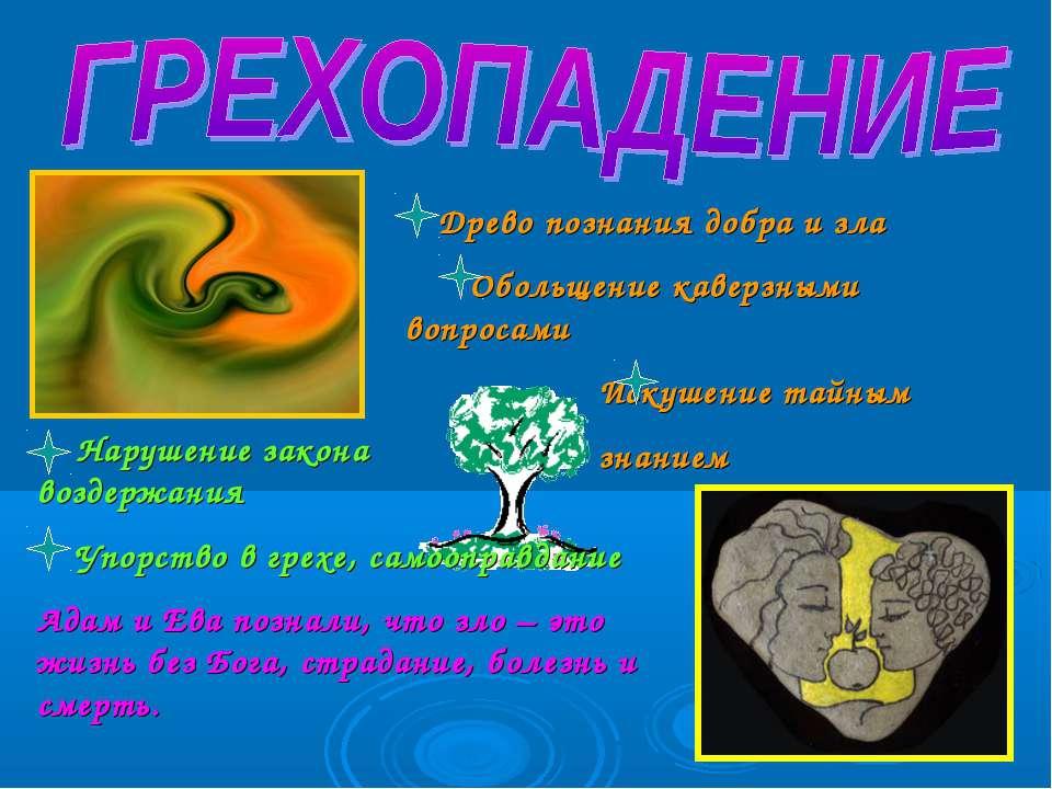 Древо познания добра и зла Обольщение каверзными вопросами Искушение тайным з...