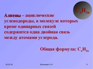 * Кузнецова О.Н. * Алкены – ациклические углеводороды, в молекуле которых кро...