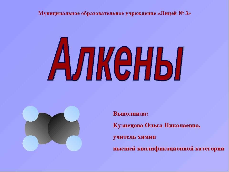 Муниципальное образовательное учреждение «Лицей № 3» Выполнила: Кузнецова Оль...