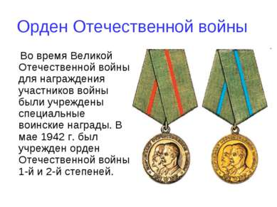 Орден Отечественной войны Во время Великой Отечественной войны для награждени...