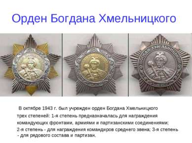 Орден Богдана Хмельницкого В октябре 1943 г. был учрежден орден Богдана Хмель...