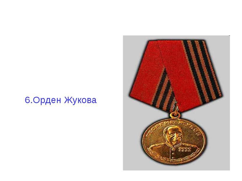 6.Орден Жукова