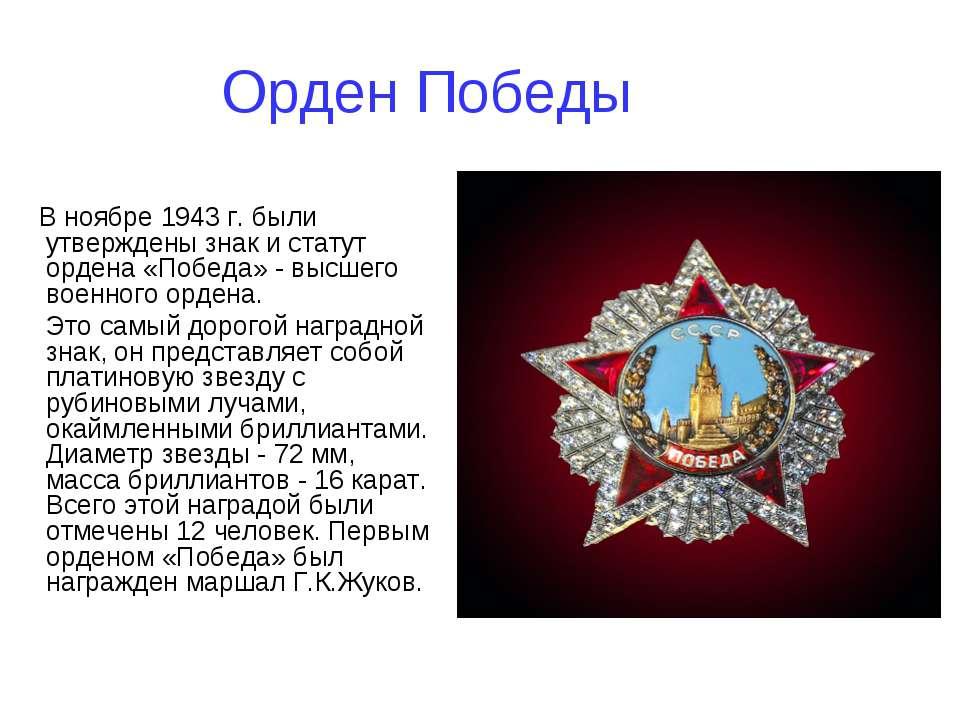 Орден Победы В ноябре 1943 г. были утверждены знак и статут ордена «Победа» -...