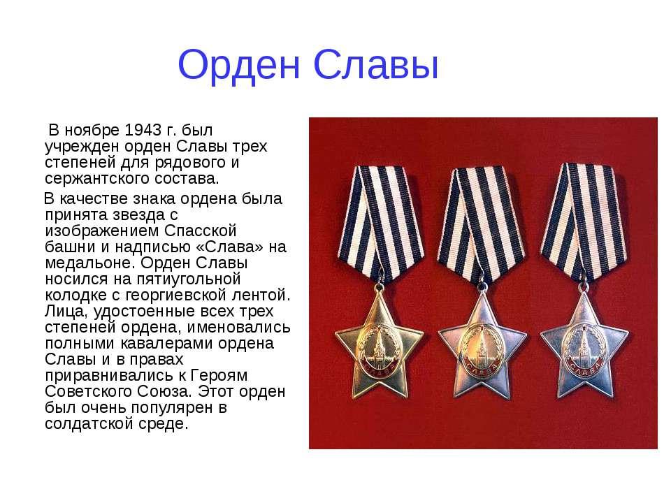 Орден Славы В ноябре 1943 г. был учрежден орден Славы трех степеней для рядов...