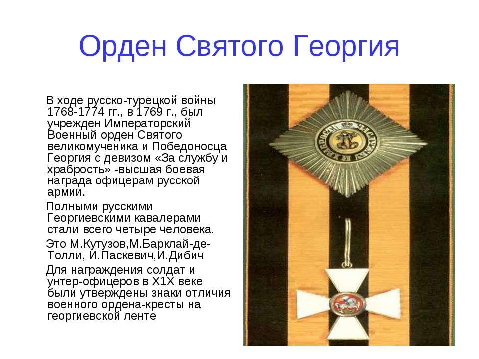 Орден Святого Георгия В ходе русско-турецкой войны 1768-1774 гг., в 1769 г., ...