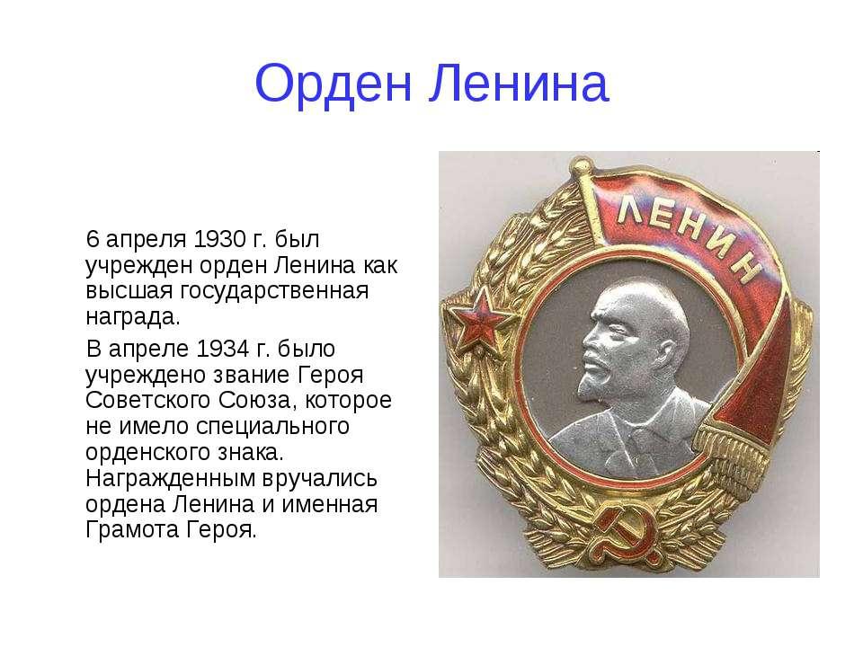Орден Ленина 6 апреля 1930 г. был учрежден орден Ленина как высшая государств...