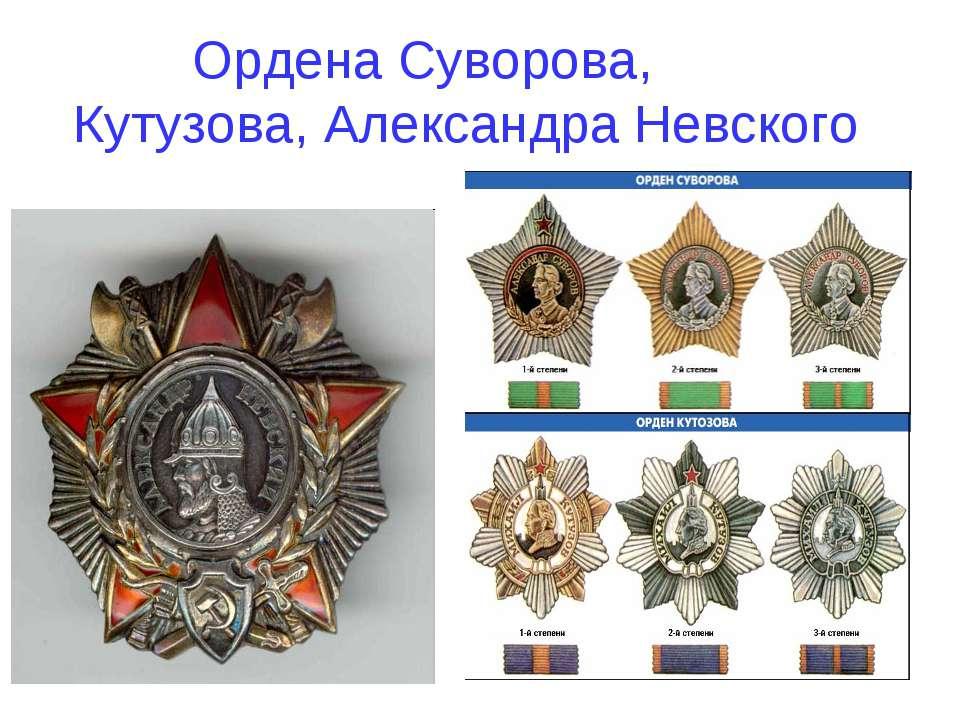 Ордена Суворова, Кутузова, Александра Невского