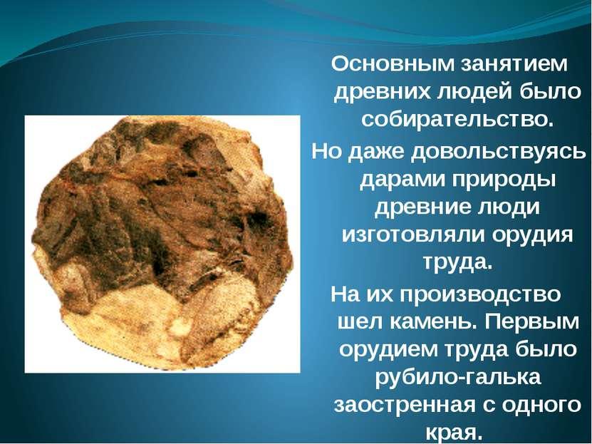 Основным занятием древних людей было собирательство. Но даже довольствуясь да...